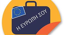 h-europi-sou_logo