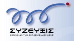 syzefxis_logo